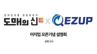 이지업(EZUP) 오픈 기념 설명회