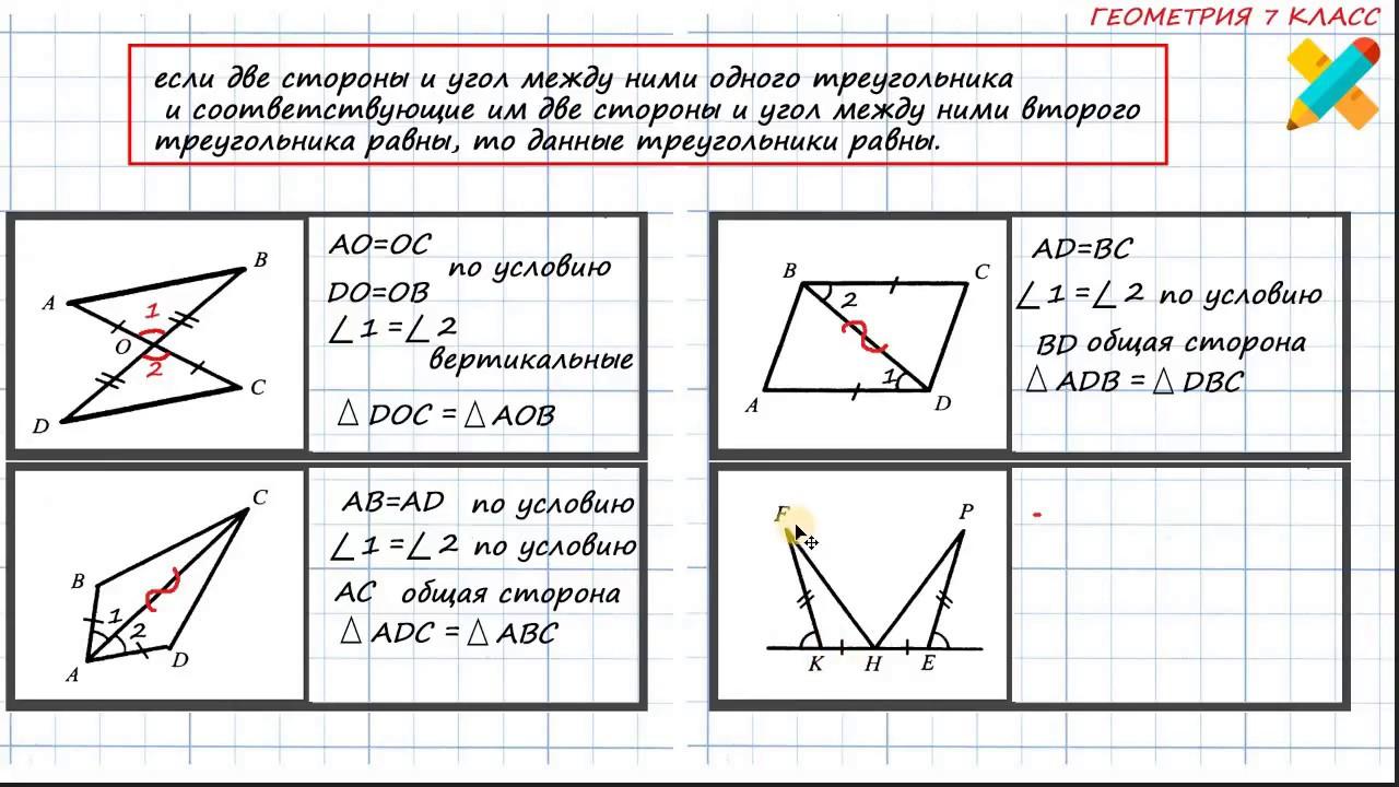 Решение геометрических задач 7 класс на доказательство гражданское право практикум 2 решение задач