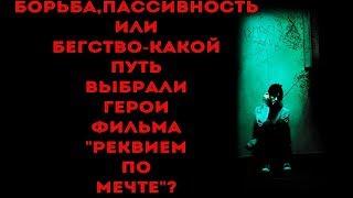 Смысл фильма-Реквием по мечте.(2000).
