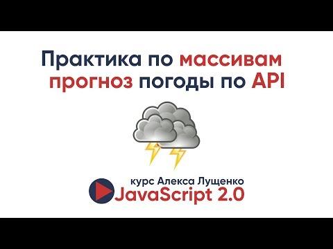 Практика по массивам - получаем прогноз погоды по API