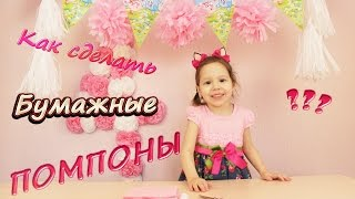 Помпоны из салфеток. Как украсить детский День Рождения / Room decor for child's birthday