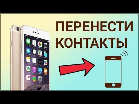 Как скопировать контакты с айфона на айфон