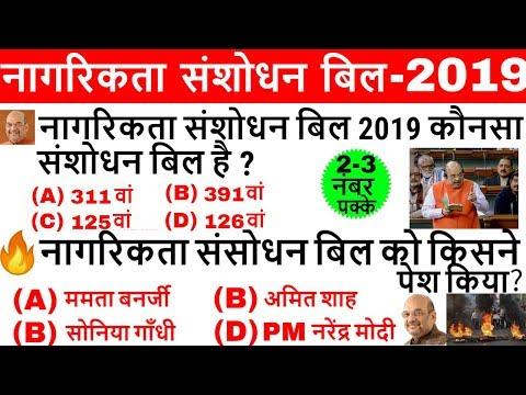 Nagrikta sanshodhan bill