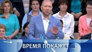 Донбасс: заседание в Минске. Время покажет. Выпуск от 05.09.2018