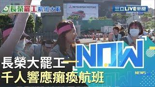 長榮空服罷工第二日!千名員工響應!|【直播回放】20190621|三立iNEWS