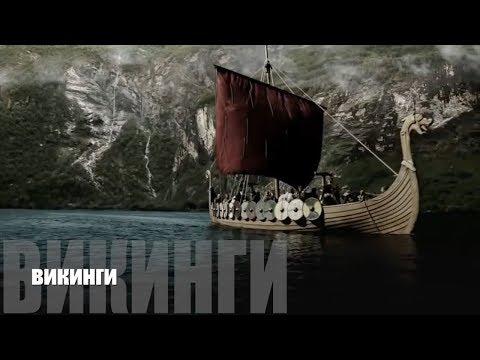 Тренируйся как викинги/The VikingsTraining