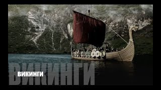 Тренируйся как викинги/The VikingsTraining