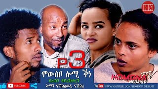 HDMONA - Part 3 - መውስቦ ሎሚ ቅነ ብ ኣማን ናሕሽ Mewsbo Lomi Qine by Aman Nahsh - New Eritrean Comedy 2019