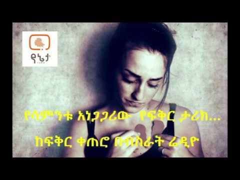 Ethiopia: የሳምንቱ አነጋጋሪው  የፍቅር ታሪክ በፍቅር ቀጠሮ