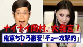 ナインティナインの岡村さんが鬼束ちひろ激変を語ります。 『和田アキ子...