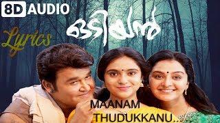 Maanam Thudukkanu | Lyrics | Song | 8D AUDIO | Odiyan
