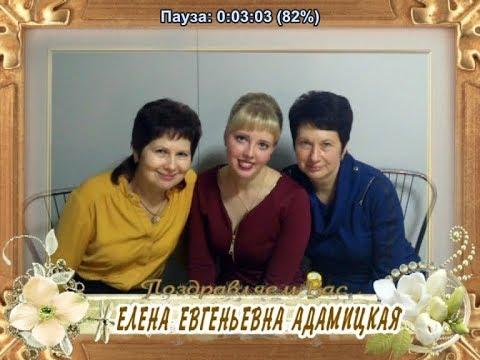 С юбилеем Вас, Елена Евгеньевна Адамицкая!
