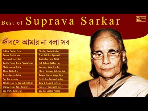 Best of Suprava Sarkar | Bengali Film Songs | Suprava Sarkar Bengali Songs
