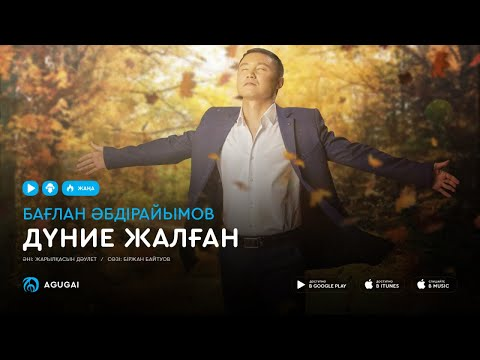 Баглан Абдраимов - Дүние жалған (аудио)
