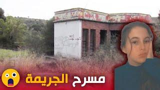 شاهد .. مسرح جريمة اغتصاب وحرق جثة الفتاة #شيماء بمحطة وقود مهجورة بالثنية في بومرداس !