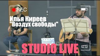 Смотреть клип Илья Киреев - Воздух Свободы