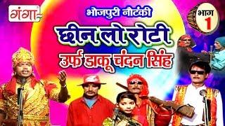 Cheen Lo Roti Urf Daku  Chandan Singh(Part-1) - Bhojpuri Nautanki | Bhojpuri Nautanki Nach Programme