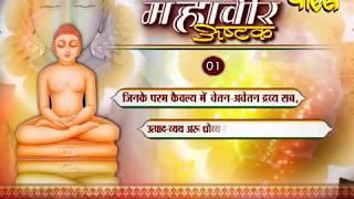 Shri Mahaveerashtak Stotra in Hindi by Nishant Jain.