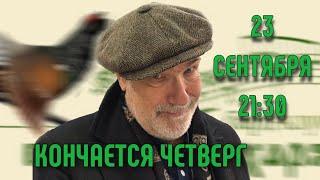 АЛЕКСЕЙ ИВАЩЕНКО КОНЧАЕТСЯ ЧЕТВЕРГ 23 СЕНТЯБРЯ 2021