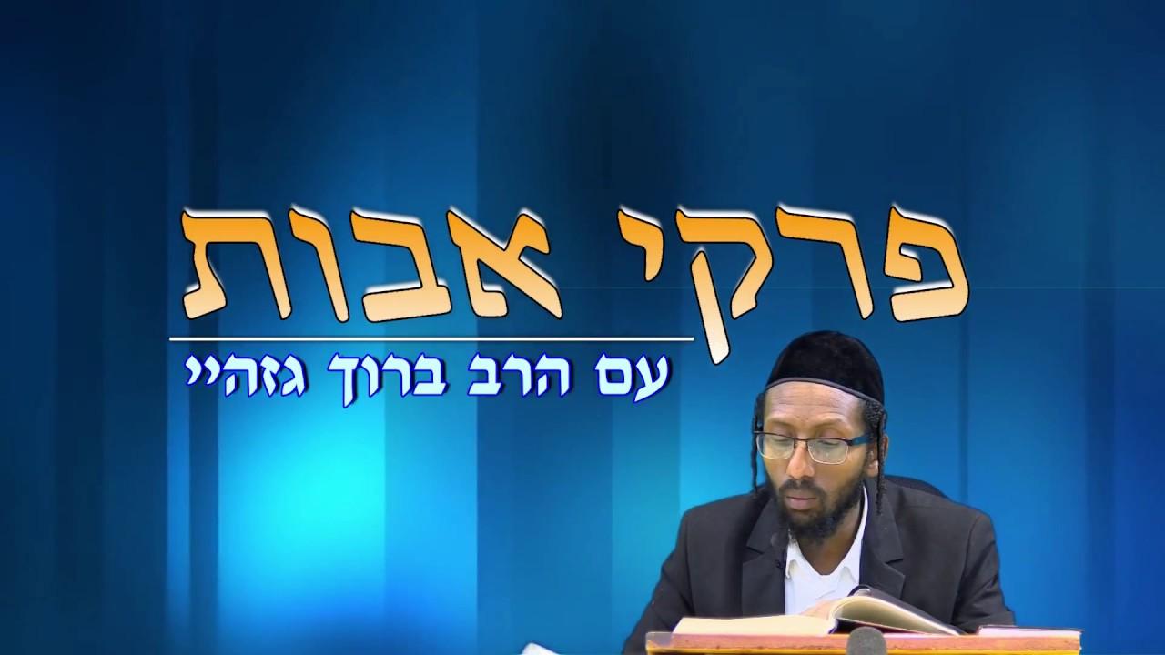 הרב ברוך גזהיי - פרקי אבות 20 אחרון- Rabbi baruch gazahay
