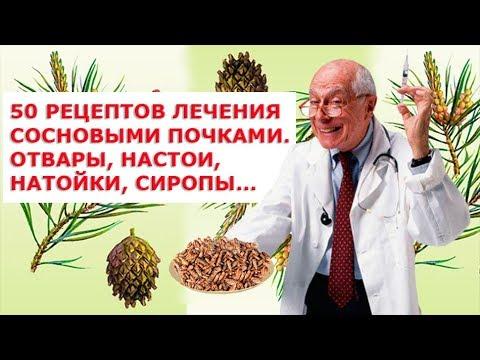 50 рецептов лечения сосновыми почками  Отвары, настои, натойки, сиропы, варенье, мед из сосновых поч