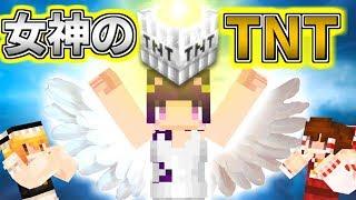 【Minecraft】使うと信じられない事が起きる女神のTNT!?マイクラ世界にとんでもない幸運が襲ってきた結果…【ゆっくり実況】【マインクラフトmod紹介】 thumbnail