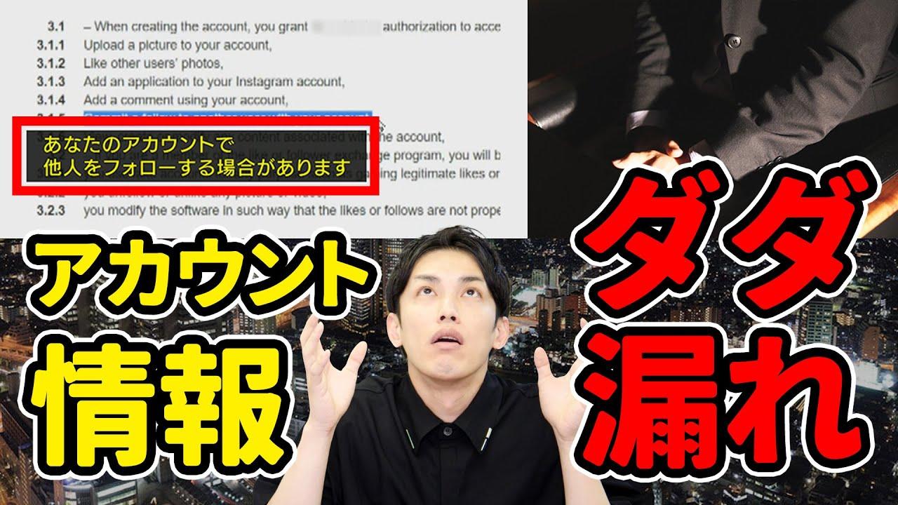 【危険】インスタのアカウント情報流出元をついに特定!アカウント販売行者が語る恐怖の手口!