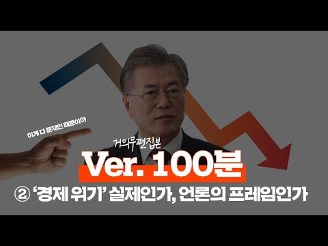 [54회] 거의무편집본 : ② '경제위기' 실제인가, 언론의 프레임인가