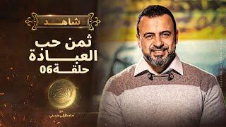 الحلقة السادسة - ثمن حب العبادة - مصطفى حسني - EPS 6- El-Taman - Mustafa Hosny