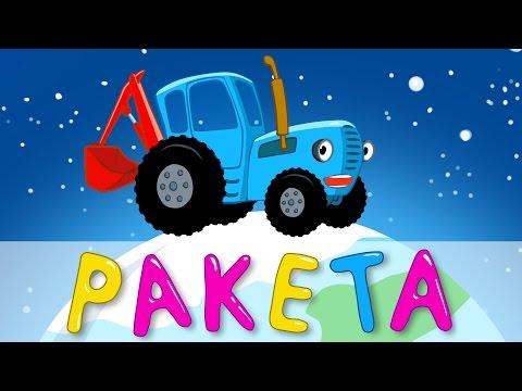 РАКЕТА - Синий трактор - Развивающий мультик песенка для детей малышей про космос планеты и звёзды