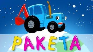РАКЕТА - Развивающий мультик песенка для детей малышей про Синий трактор космос планеты звезды