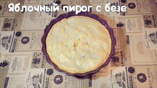 Яблочный пирог с безе Рецепт