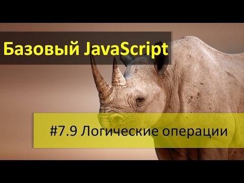 Логические операторы и примеры логических операций в JavaScript: логическое и (&&), или (||), не (!)
