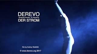 DEREVO - DER STROM / СИЛА ТОКА / CURRENT INTENSITY - Promo