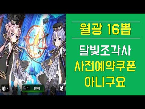 [에픽세븐] 월광 16뽑! 달빛조각사 사전예약쿠폰 아니구요 Epic Seven 16 Moonlight Summon