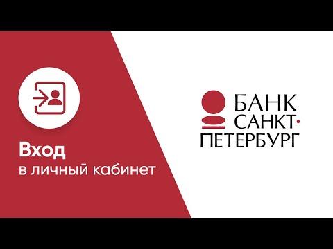 Вход в личный кабинет Банка Санкт Петербург (bspb.ru) онлайн на официальном сайте компании