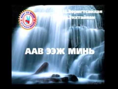 Aav eej mini (Karaoke) - Аав ээж минь Mонгол дууны караоке