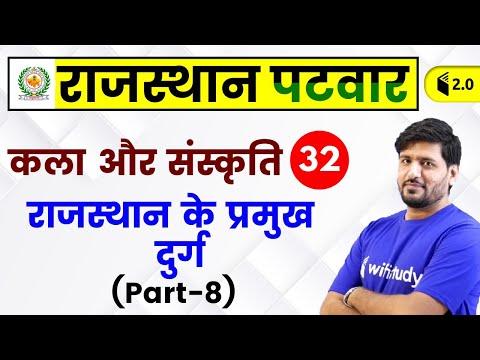 4:00 PM - Rajasthan Patwari 2019 | Art & Culture By Praveen Sir | Forts Of Rajasthan (Part-8)