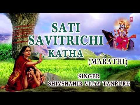 SATI SAVITRICHI KATHA MARATHI BY SHIV SHAHIR VIJAY TANPURE I