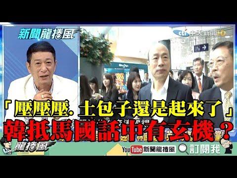 【精彩】「壓壓壓,土包子還是起來了」 韓國瑜抵馬國話中有玄機?