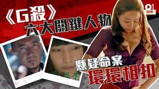 【G殺】首預告性愛與暴力共冶一爐 涉警察犯法、師生戀敏感題材 │ 01娛樂