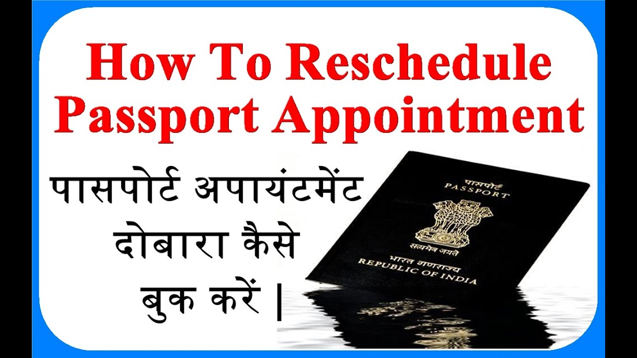 How to reschedule passport appointment in india booking passport how to reschedule passport appointment in india booking passport appointment again youtube falaconquin
