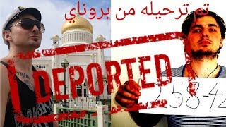 I got DEPORTED from BRUNEI !