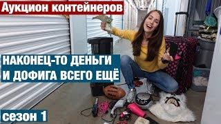 АУКЦИОН КОНТЕЙНЕРОВ. НАШЛА ДЕНЬГИ, СМАРТФОНЫ, ТЕХНИКУ