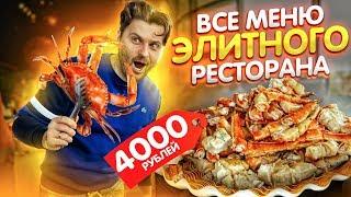 Купил ВСЕ МЕНЮ ДОРОГОГО ресторана за 4000 рублей / Обзор ресторана Восход в Зарядье