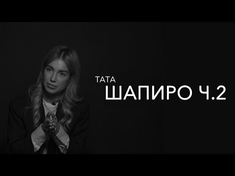 правила жизни | Тата Шапиро | стилист