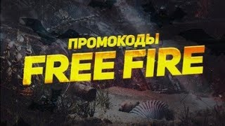 Первый промокодФри ФаерFree Fire