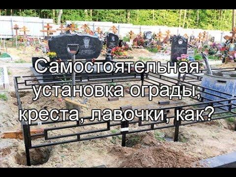 Фундамент под ограду на кладбище своими руками