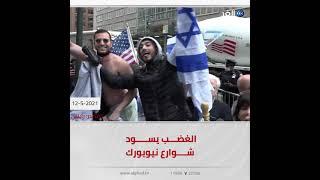مظاهرات متضامنة مع الأقصى وغزة في نيويورك