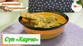 Суп харчо из баранины — настоящий рецепт домашнего грузинского супа. Очень сытно и вкусно!